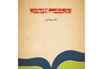 """معرفی ویدئویی کتاب """"زبانشناسی و خواندن"""""""