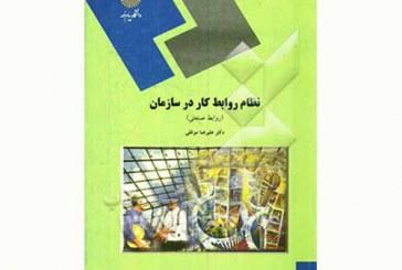 نقد کتاب: «نظام روابط كار در سازمان»