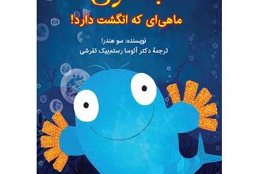 """ویدئوی داستان خوانی کتاب """"باری، ماهیای که انگشت دارد!"""""""