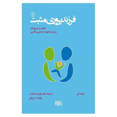 فرزندپروری مثبت 4: کمک به نوجوانان برای مواجهه با جدایی والدین