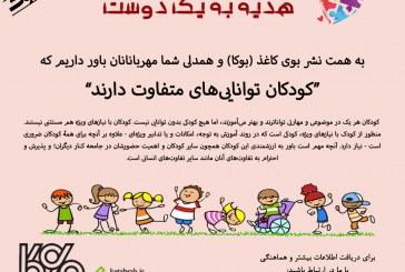 فراخوان دعوت به پویش فرهنگی اهدای کتاب «هدیه به یک دوست»